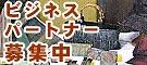 (有)大瀬商店の大島紬を一緒に取扱って頂くパートナー募集。大島紬反物、大島紬帽子、大島紬バッグ、大島紬財布